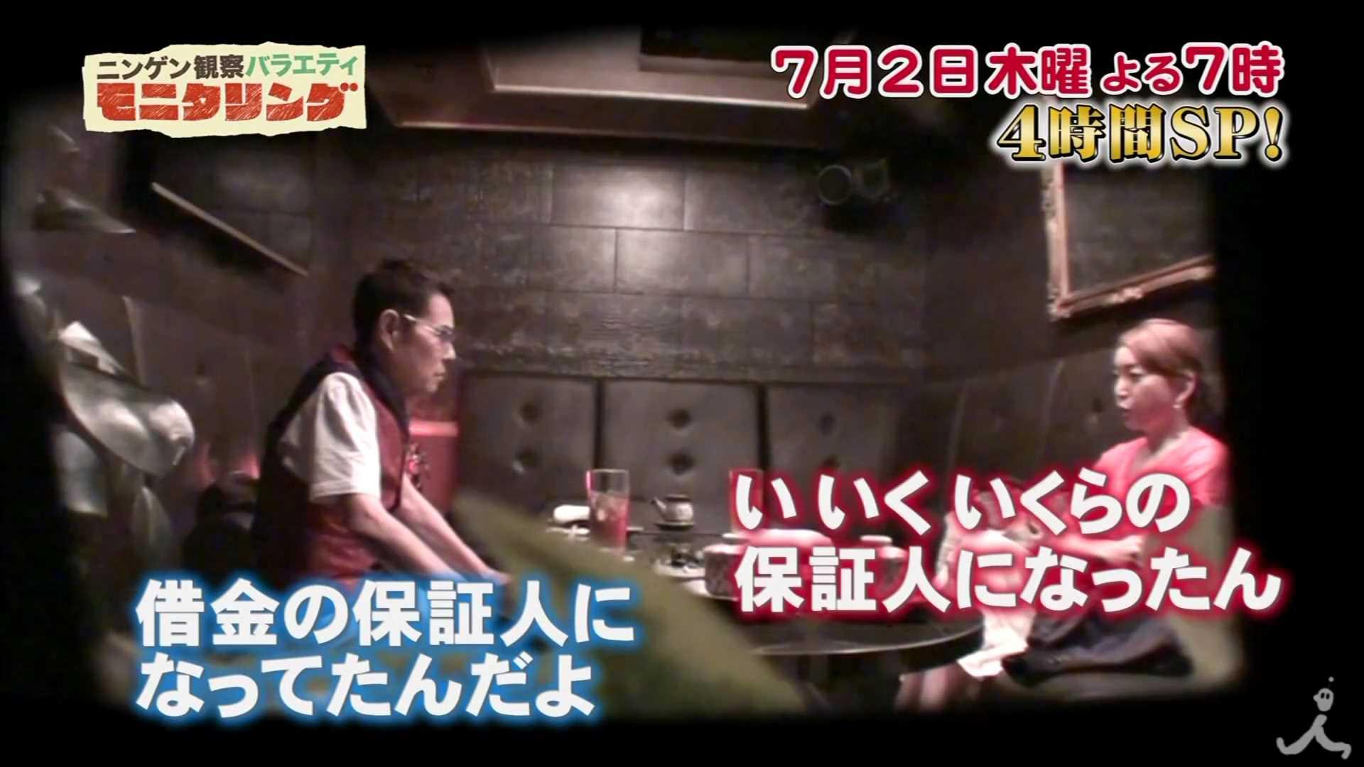 加藤茶に借金1億円発覚!その時妻は! 7 2(木)『モニタリング』【TBS】.mp4_20150703_123007.643