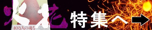 バナー火花4-640