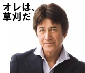 04-草刈正雄-310x300