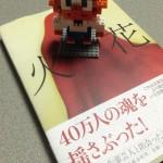 第135回芥川賞『火花』を読んで