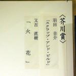 ピース又吉 大先生の『火花』の評価は、Amazon酷評!だけど、ちょっと待った!