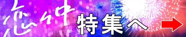 バナー恋仲1-640