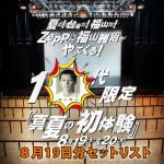 福山雅治さん 10代限定ライブ8月19日分をセットリストと動画で振り返る!