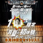 福山雅治さん 10代限定ライブ8月20日分をセットリストと動画で振り返る!(19日との違い付き)