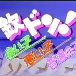 8月7日ニコ動で「欽ドン!」復活! その前に振り返り動画をどうぞ!