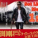 長渕剛さんの8月22日オールナイトライブをセットリスト順に振り返る動画集【第1部】
