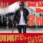 長渕剛さんの8月22日オールナイトライブをセットリスト順に振り返る動画集【第2部】