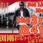 長渕剛さんの8月22日オールナイトライブをセットリスト順に振り返る動画集【第3部&第4部】