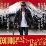 長渕剛さんの8月22日オールナイトライブがいろいろ熱い!セットリストを見て あなたも燃えろ!!