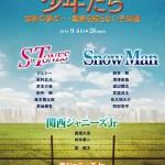 ジャニー喜多川さんから舞台制作の鉄則を「YOU、盗んじゃいなよ」