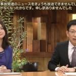 『高須クリニック』がスポンサー辞退するほど『報道ステーション』は偏向報道を行っていたのか?