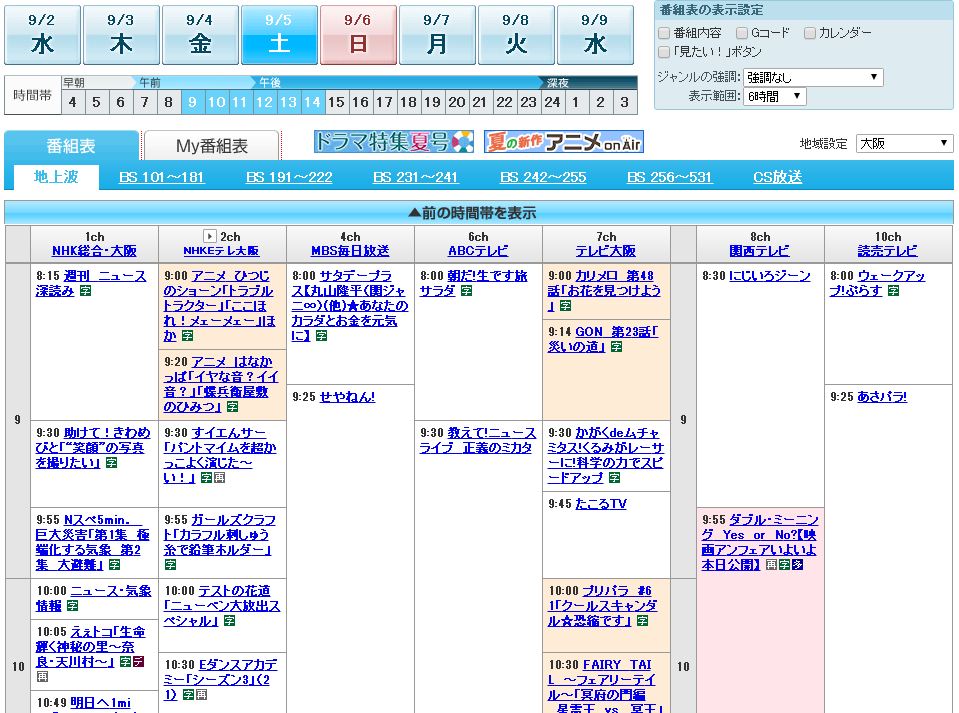 9月5日(土)の番組表[大阪   関西   9 - 15時  - Yahoo!テレビ.Gガイド [テレビ番組表