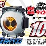 【仮面ライダーゴースト】100円のオレゴーストアイコンはゲットできなかったので作ってみた♪