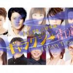三谷幸喜監督 映画『ギャラクシー街道』の感想が大爆死!!大丈夫なのか?来年の『真田丸』は…
