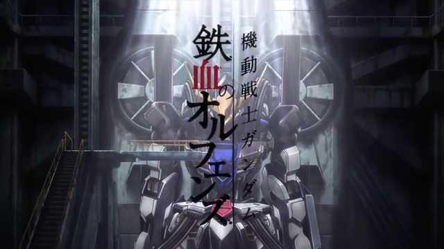 鉄血01.flv_000062553