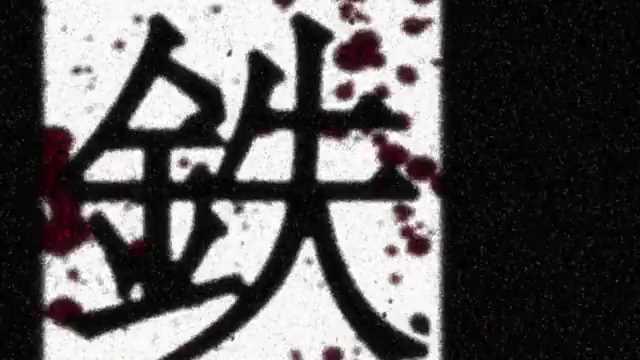 鉄血01.flv_001358655