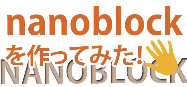 nanoblockを作ってみた!特集のコピー