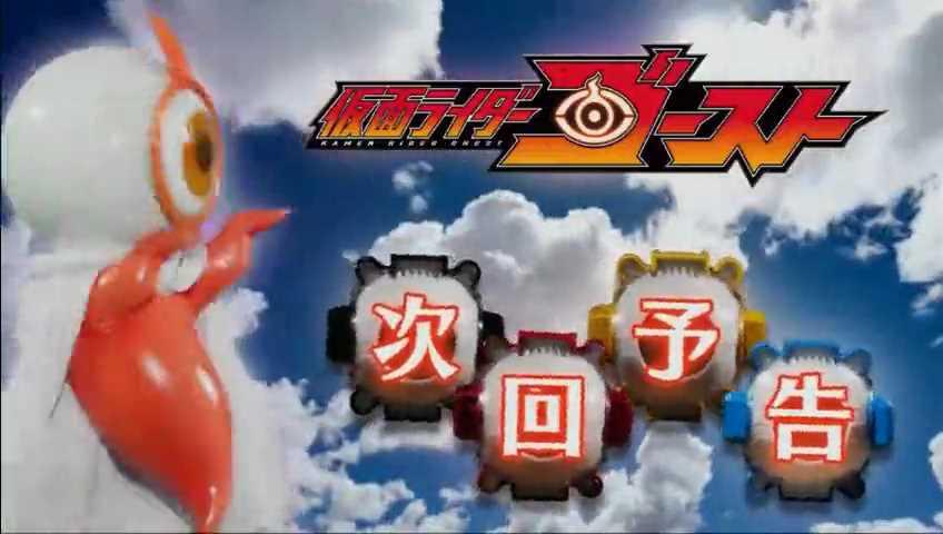 仮面ライダーゴースト 第7話.mp4_001344968