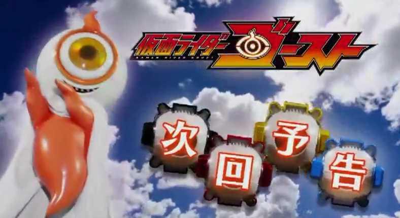 仮面ライダーゴースト 第8話.flv_001706246
