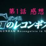 【ガンダム Gのレコンギスタ 第1話 感想】