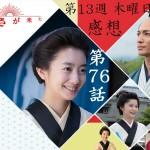【あさが来た 第13週木曜日 第76話 感想】あさが日本を動かしている!?