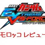 【機動戦士ガンダム EXTREME VS-FORCE レビュー】ゲームは、やらなきゃ分からない!