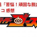 仮面ライダーゴースト 第15話 感想 ☆2ちゃんねるまとめだけサイトを駆逐します!