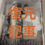 【復元記事】柏木由紀さんと手越祐也くんの文春掲載画像からの迷探偵の推理