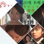 あさが来た 第118話 M感想 大隈さんに物申す。