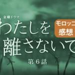 わたしを離さないで 第6話 Mの脱線的感想 日本は家畜の世界を変えた凄い国なんだ!