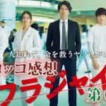 フラジャイル 第6話 Mの感想 宮崎先生が得た二つの言葉は自分にも活かせる!