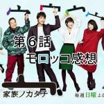 家族ノカタチ 第6話 Mの感想 成長していく登場人物たちに置いて行かれるな!