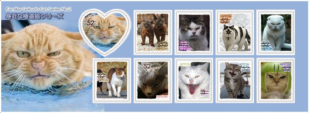 特殊切手「身近な極道猫シリ