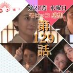 あさが来た 第129話 Mの感想 菊の最期は惨めではなかったよ。