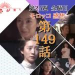 あさが来た 第149話 Mの感想 「あさイチ」で確認できた新次郎さんの魅力
