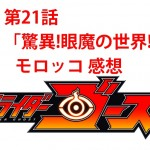 仮面ライダーゴースト 第21話 Mの感想 諦めず楽しく取り組めば成果は出てくる!
