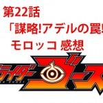 仮面ライダーゴースト 第22話 Mの感想 誰でも稼げる世界は、完璧なる世界と同じだ!