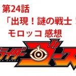 仮面ライダーゴースト 第24話 Mの感想 人生もライダーも楽しく行こう!