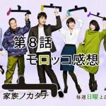 家族ノカタチ 第8話 Mの感想 ドラマ上の恋愛を観ながら自分のしてきた恋愛を振り返る。