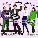 家族ノカタチ 第9話 Mの感想 親子喧嘩のできる素晴らしさ。