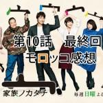 家族ノカタチ 第10話 最終回 Mの感想 これが本当の家族ノカタチ!