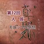 真田丸 第12回 Mの感想 新次郎と一緒にスッキリ!してきたぁ!!!