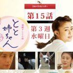 とと姉ちゃん 第15話 感想M 滝子さんのやさしい面、厳しい面。