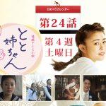とと姉ちゃん 第24話 感想M 超利己的な中田さんは、実は心やさしい子でした。