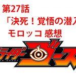 仮面ライダーゴースト 第27話 Mの感想 やっぱり御成は、凄かった!!