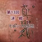 真田丸 第13回 Mの感想 考え方次第で徳川の大軍も撃破できるで、しかし…