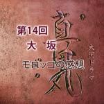 真田丸 第14回 Mの感想 いろんな方の無念な思いを背負って信繁は成長して行く!