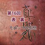 真田丸 第16回 感想M タイトルの「表裏」に注目してみた!