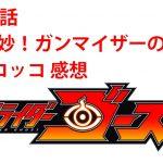 仮面ライダーゴースト 第31話 感想M アデルが手に入れた力は、悪魔の力なのか?!