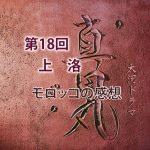 真田丸 第18回 感想M 真田丸を観て、面白い歴史の授業について考えてみた!